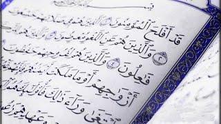 سورة المؤمنون كاملة بصوت القارئ مصطفى الفرجاني