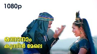 Onnanam Kunnin Mele HD 1080p | Video Song | Mohanlal , Soundarya - Kilichundan Mampazham