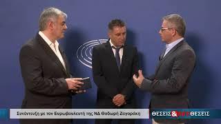 Στρασβούργο: ο Ευρωβουλευτής της ΝΔ Θοδωρής Ζαγοράκης στις