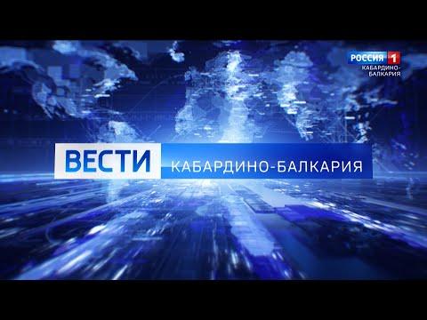 Вести Кабардино-Балкария 02 06 20 14-25