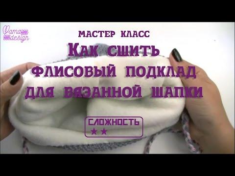 Как сшить флисовый подклад для вязанной шапки