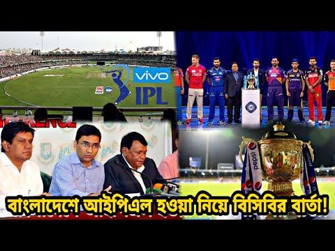 বাংলাদেশের চার ভেন্যুতে হবে আইপিএলের ১৪ ম্যাচ!! এবার এনিয়ে মুখ খুললো বিসিবি!   IPL 2019  