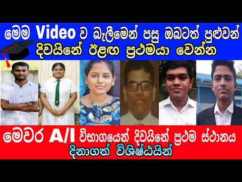 2020 A/L island first place in 2021 in sinhala | you can be a next island ranker | 1000k message
