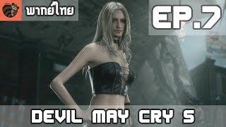[พากย์ไทย] Devil May Cry 5 EP.7 ยามาโตะ และ นักรบทั้งสาม