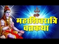 Download Shiv Ratri  || Vrat Katha || Katha Shivratri Pujan Ki || Spiritual Activity MP3 song and Music Video