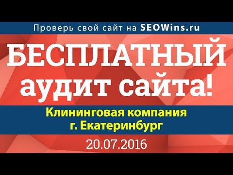 Аудит сайта онлайн - Клининговая компания Екатеринбург