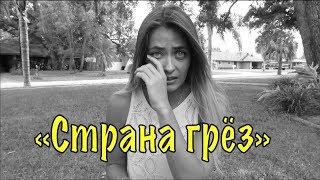 """Уехали из США. Почему? 4 истории """"Поуехавшие"""" Olga Lastochka"""