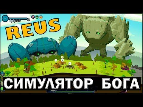 СИМУЛЯТОР БОГА - REUS #1
