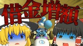 【ゆっくり実況】霊夢が100万円返済のためにマリオカート8DXをプレイ!! part3