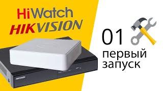 Налаштування відеореєстратор Hikvision / HiWatch, частина 1 (перший запуск)