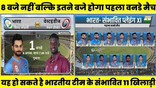8 बजे से नहीं बल्कि इतने बजे से खेला जाएगा पहला वनडे मुकाबला,यह हो सकती है टीम इंडिया की प्लेयिंग 11