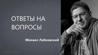 Ответы на вопросы Михаил Лабковский