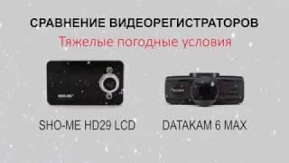 SHO-ME сравнение с DATAKAM: автомобильные видеорегистраторы(, 2016-11-08T07:16:56.000Z)