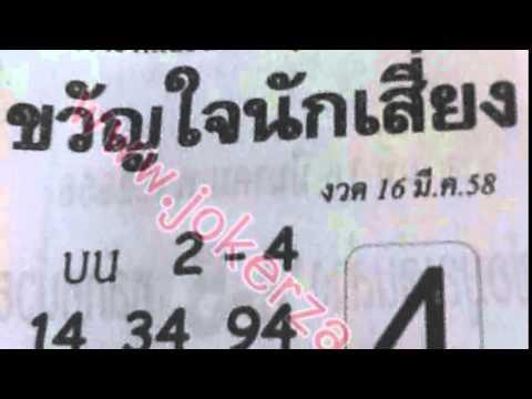 เลขเด็ดงวดนี้ ขวัญใจนักเสี่ยง 16/03/58