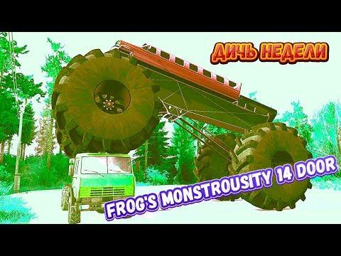 MudRunner Дичь недели Frog's Monstrousity 14 Door OBS