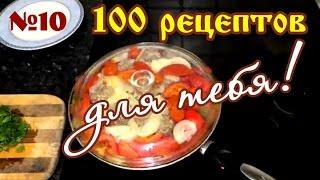 """""""100 рецептов для тебя!"""" №10. Солянка"""