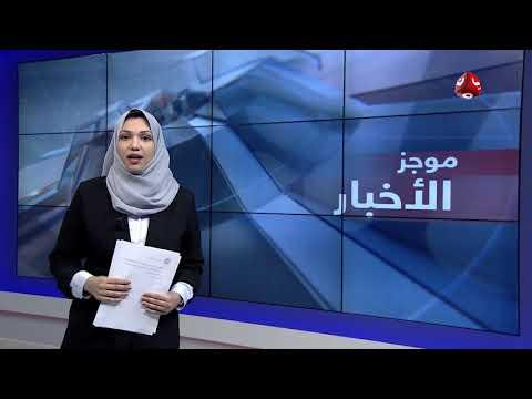 موجز الاخبار | 20 - 04 - 2019 | تقديم بسمة احمد | يمن شباب