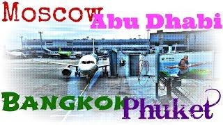 Адовый перелет: Москва - Абу-Даби - Бангкок - Пхукет
