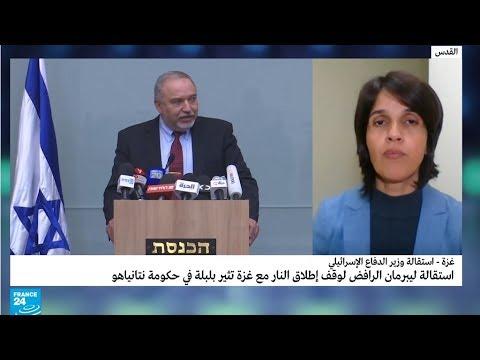 ارتباك الائتلاف اليميني الحاكم في إسرائيل بعد استقالة ليبرمان  - نشر قبل 28 دقيقة