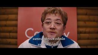Eddie the Eagle - Trailer 1 (ซับไทย)