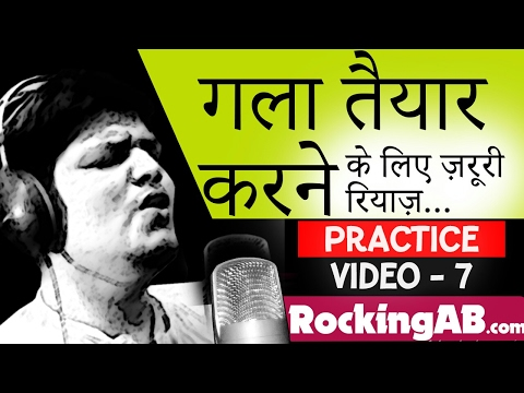 आवाज़ सुरीला करने का बहुत ज़रूरी रियाज़ | Alankar And Sargam Practice | Singing Class - 9