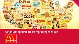 TeleTrade. Академия трейдинга. История корпораций.Макдональдс McDonald's(, 2017-02-10T12:36:27.000Z)