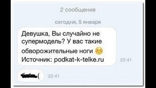 СМС показывающие, как не надо подкатывать к девушкам