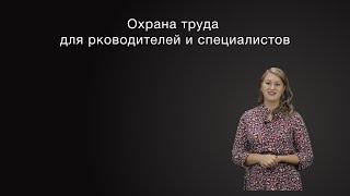 """Обучение по программе """"Охрана труда для руководителей и специалистов"""""""""""