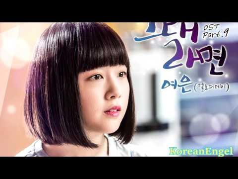 09. Beautiful Gong Shim - Yeo Eun 여은 of Melody Day – 그대라면 If It's You
