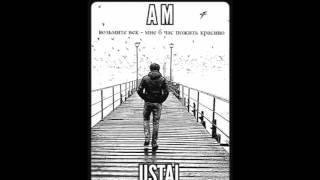 АМ - Устал (Ustal) Премьера 2017 Адекватное Мнение