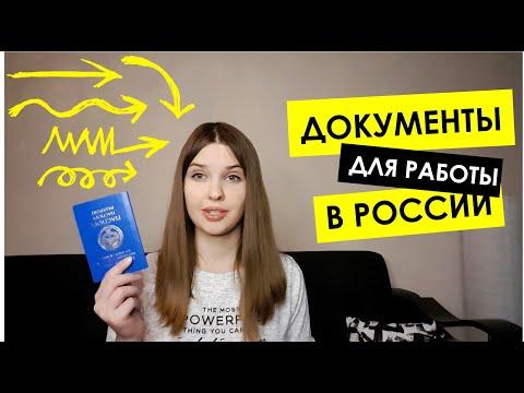 Документы для работы в России