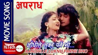Aandhile Luknu Parne Bho   Aparadh   अपराध   Nepali Movie Song   Rajesh Hamal  Kristi Mainali