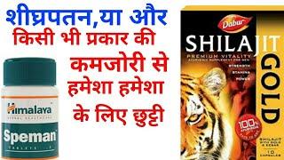 Shilajit Gold | Speman tablet | Tentex forte | Shilajit gold capsule benefits | makeup sale online
