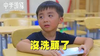 【中學頭條】完整版:屁孩弟弟到學校姊姊很緊張   CHOCO TV 追劇瘋