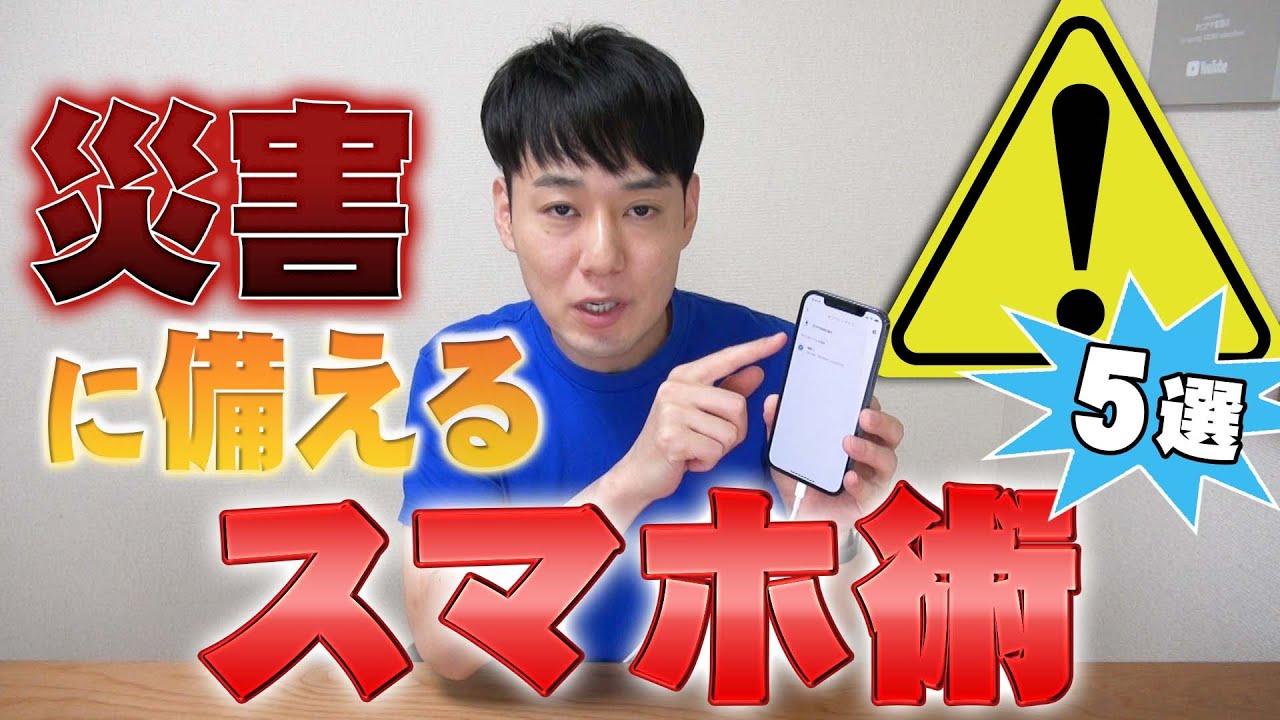 【災害】に備えるスマートフォン術【5選】【iPhone&Android対応】