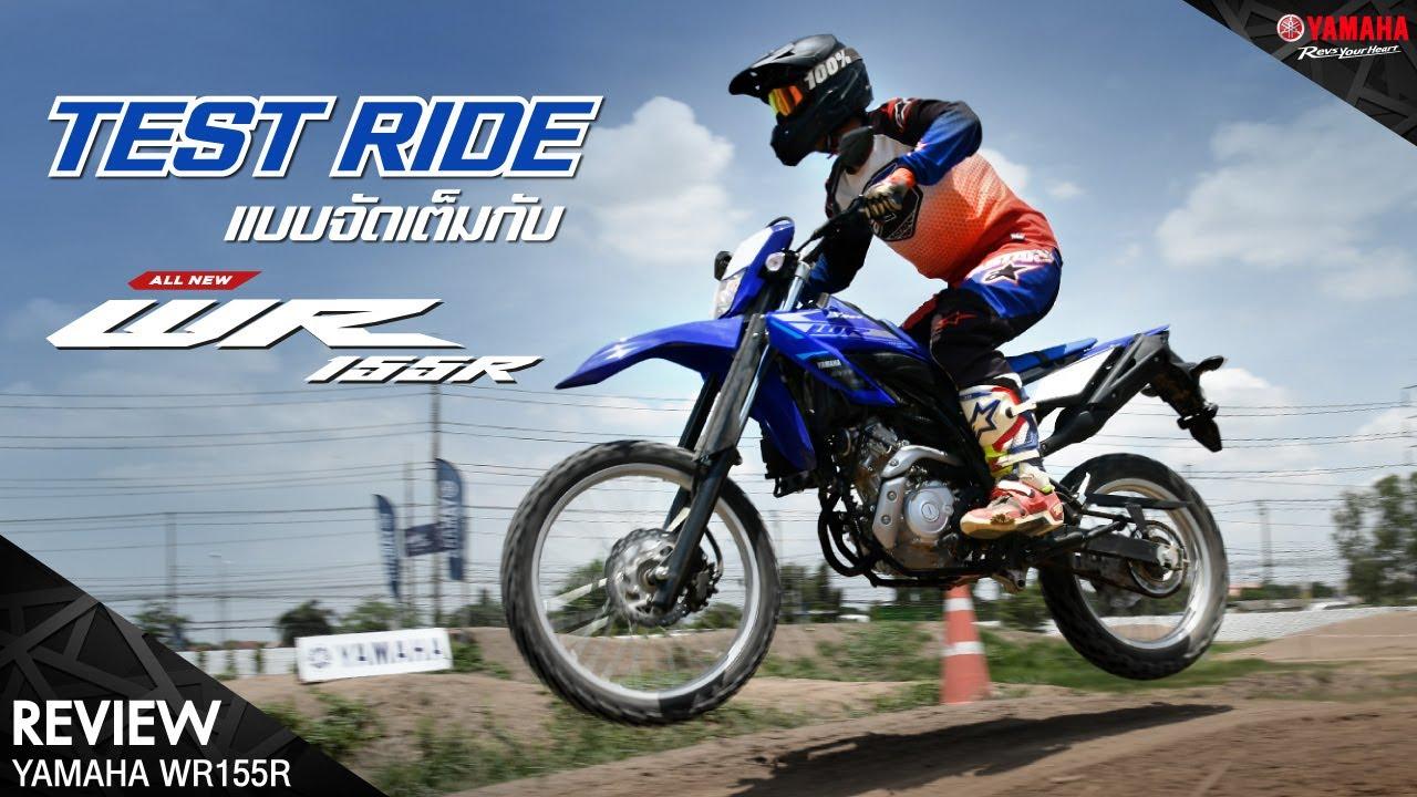 ทดสอบแบบจัดเต็ม!!  Yamaha All New WR155R รถสไตล์ Enduro ตอบโจทย์ทุกสายลุย [Yamaha Review] [2020]