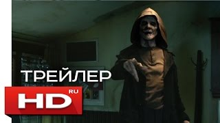 БайБайМэн - Русский Трейлер (2017)