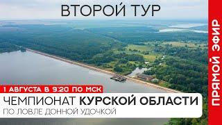 Чемпионат Курской области по ловле донной удочкой 2021 Второй тур