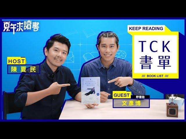 ﹝TCK書單﹞野雪塾文彥博|Keep reading・夏午來讀書