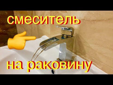 Как установить смеситель на раковину в ванной комнате с хитрым подключением гибкой подводки