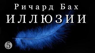 """Ричард Бах """"Иллюзии"""" ч_5"""