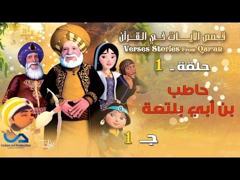 قصص الآيات في القرآن | الحلقة 1 | حاطب بن أبي بلتعة - ج 1 | Verses Stories from Qur'an thumbnail