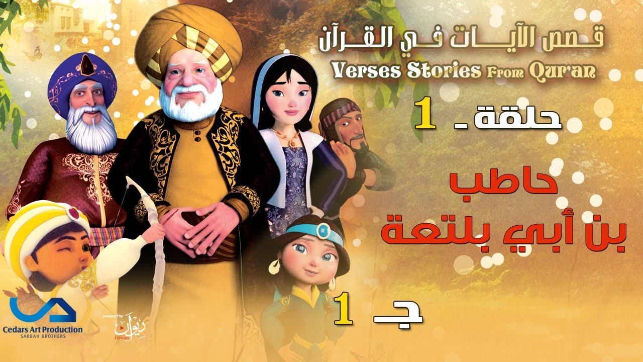 قصص الآيات في القرآن الحلقة 1 حاطب بن أبي بلتعة ج 1 Verses Stories From Quran