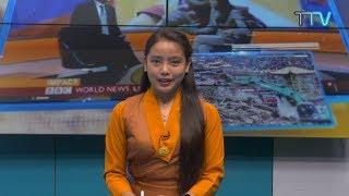 Tibet This Week - 12 July, 2019