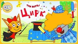 Три Кота Цирк Игра для детей - Веселое цирковое шоу котиков