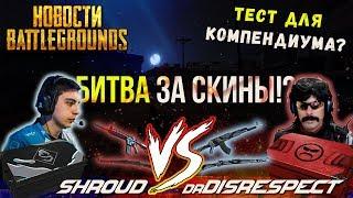 Shroud VS DrDisrespect. Кейсы - ОБНОВЛЕНИЕ PUBG / PLAYERUNKNOWN'S BATTLEGROUNDS ( 30.05.2018 )
