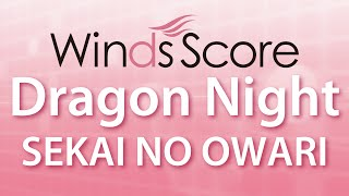 WSJ-14-041 Dragon Night/SEKAI NO OWARI(吹奏楽J-POP)