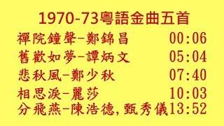 1970-73粵語金曲五首~禪院鐘聲,舊歡如夢,悲秋風,相思淚,分飛燕 (附歌詞)