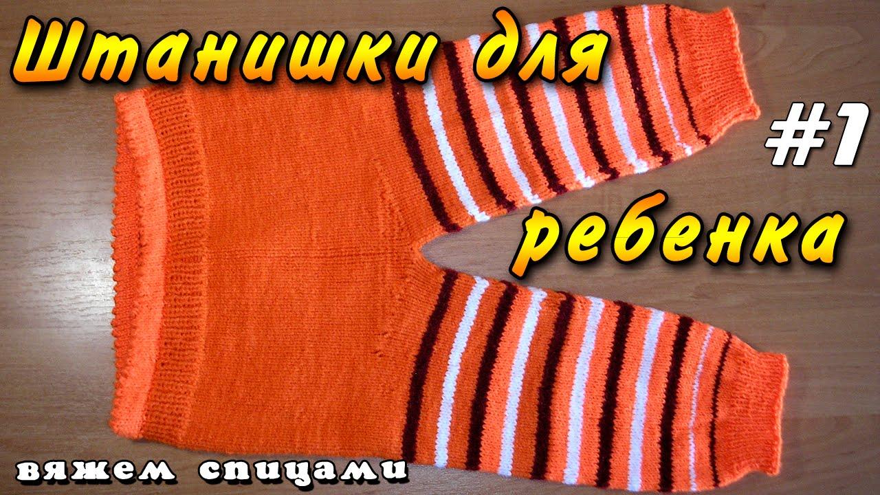 как связать штанишки спицами детские штанишки спицами часть 1