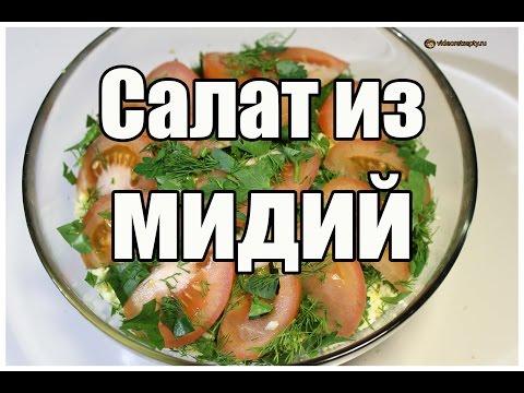 Салат из мидий / Salad of mussels | Видео Рецепт